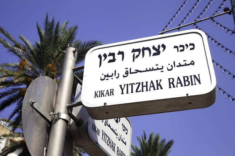 Yitzhak Rabin square in Tel Aviv, Israel