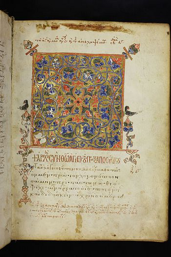 Acts of the Apostles Manuscript